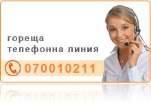 "Телефон ""ЛЕО ЕКСПРЕС"" ООД"
