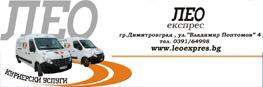 Лео Експрес - Евтини куриерски услуги